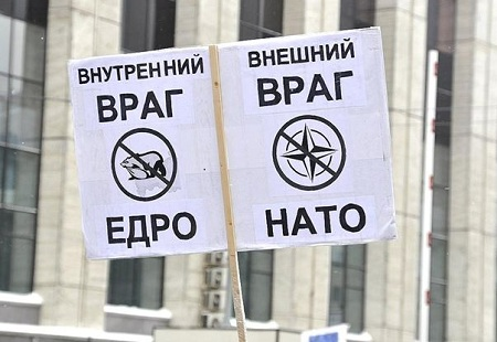 "Poster at the December 24th, 2011 demonstration on Sakharov Street: ""Domestic enemy: United Russia. Foreign enemy: NATO."""