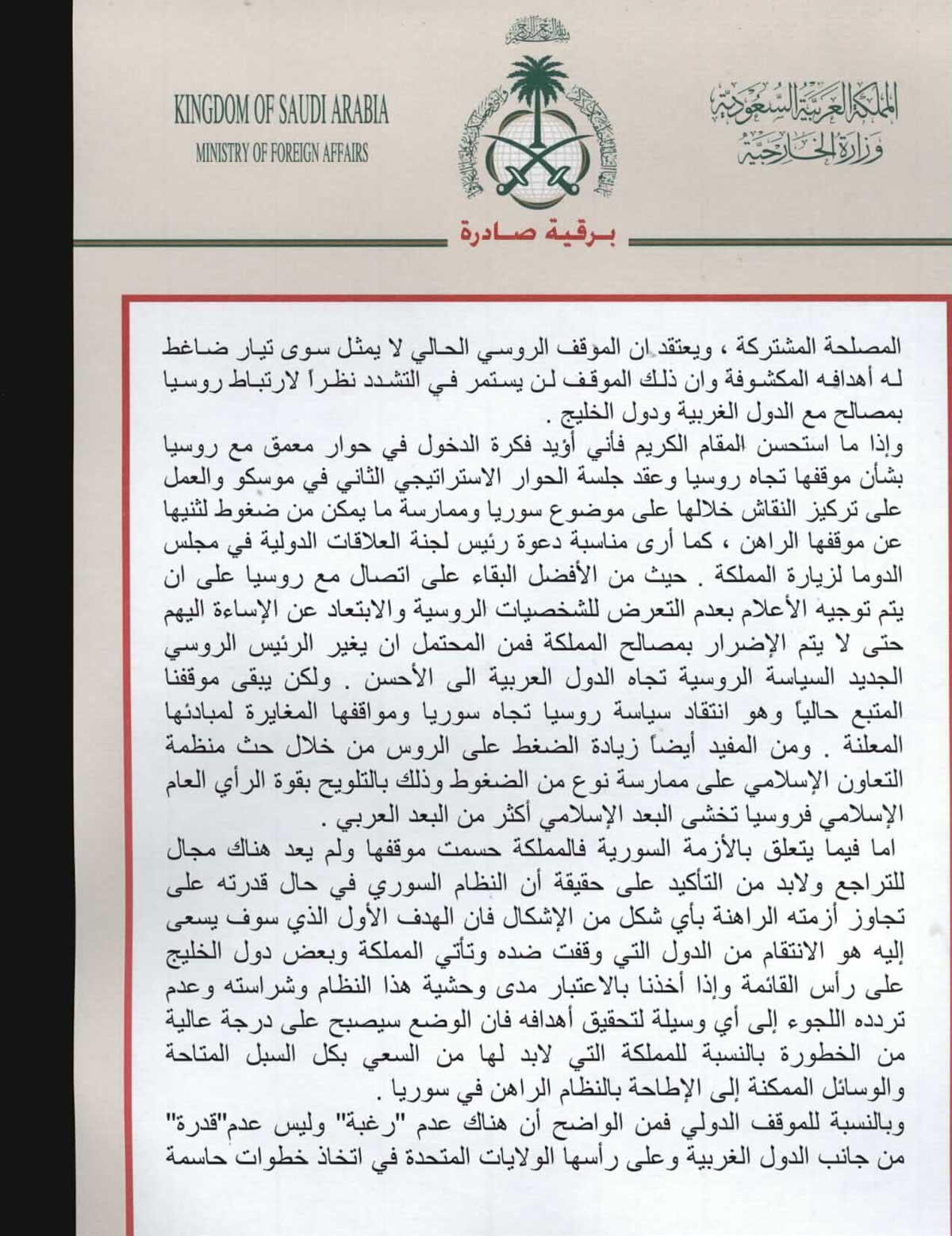 SaudiLeaks - Syrian regime change